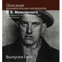 Описание документальных материалов В. В. Маяковского, находящихся в государственных хранилищах