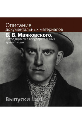 Описание документальных материалов В. В. Маяковского, находящихся в государственных хранилищах. Выпуск 1-2