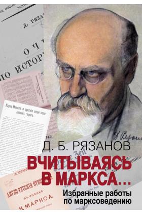 Вчитываясь в Маркса... Избранные работы по марксоведению