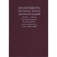 Политбюро ЦК РКП (б) – ВКП (б). Повестки дня заседаний. 1919 – 1952. Каталог / Т. 1. 1919 – 1929.