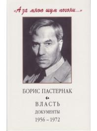 «А за мною шум погони…»: Борис Пастернак и власть. 1956–1972