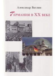 Германия в XX веке