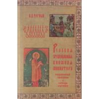Русская средневековая книжная миниатюра: Направления, проблемы и методы изучения