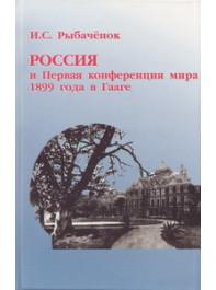 Россия и Первая конференция мира 1899 года в Гааге