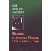 Швеция в политике Москвы. 1930–1950-е гг.
