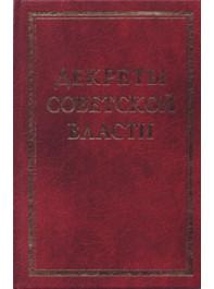Декреты Советской власти. Т. XVII