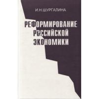 Реформирование российской экономики. Опыт анализа в свете теории катастроф