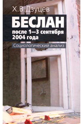 Беслан после 1-3 сентября 2004 года: Социологический анализ