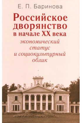 Российское дворянство в начале XX века