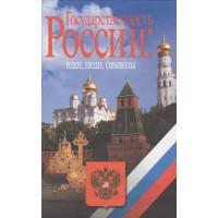 Государственность России: идеи, люди, символы