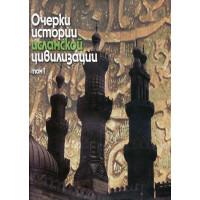 Очерки истории исламской цивилизации. В 2-х т. Т. 1