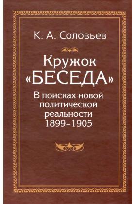 Кружок «Беседа». В поисках новой политической реальности. 1899–1905
