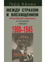 Между страхом и восхищением: «Российский комплекс» в сознании немцев, 1900–1945