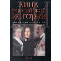 Лица российской истории: Коллекция портретов. Т. 3: Д–И