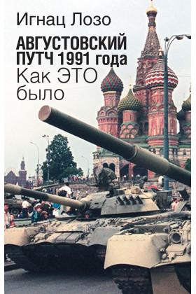 Августовский путч 1991 года. Как это было