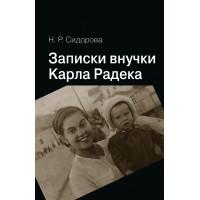 Записки внучки Карла Радека