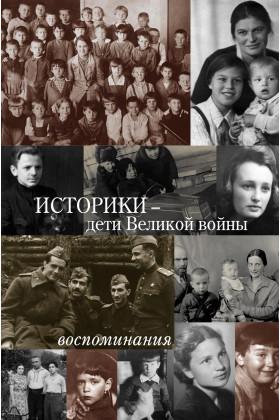 Историки – дети Великой войны : воспоминания