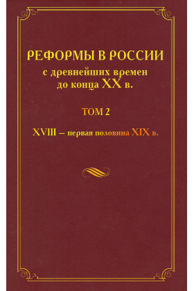 Реформы в России с древнейших времен до конца ХХ в.:в 4 т.;Т.2:XVIII-первая половина XIX в.