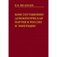 Конституционно-демократическая партия в России и эмиграции