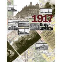 1917 г. Вокруг Зимнего