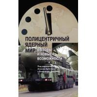 Полицентричный ядерный мир: вызовы и новые возможности