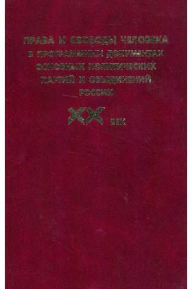 Права и свободы человека в программных документах основных политических партий и объединений России