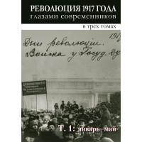 Революция 1917 года глазами современников : в 3 т: Т. 1. Январь-май