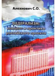 Федерализм: концепт и практика российского проекта