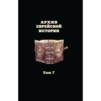 Архив еврейской истории. Т. 7