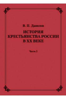 История крестьянства России в ХХ веке. Избранные труды : в 2-х ч. Ч. 2