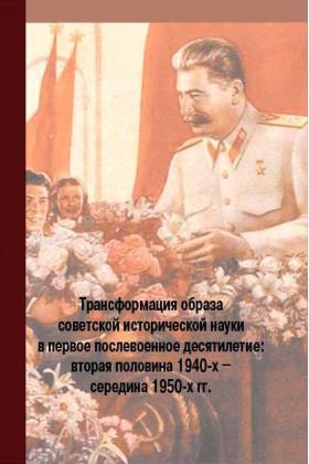 Трансформация образа советской исторической науки в первое послевоенное десятилетие