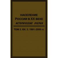Население России в ХХ веке. Исторические очерки в 3 т. Т. 3, кн. 3: 1991–2000