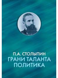 П. А. Столыпин. Грани таланта политика