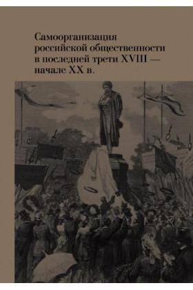 Самоорганизация российской общественности в последней трети XVIII — начале XX в.