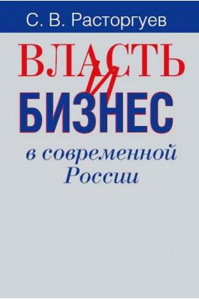 Власть и бизнес в современной России