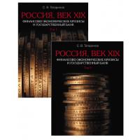 Россия, век XIX: Финансово-экономические кризисы и Государственный банк. В 2-х томах.