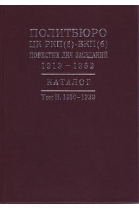 Политбюро ЦК РКП (б) – ВКП (б). Повестки дня заседаний. 1919 – 1952. Каталог / Т. 2. 1930 – 1939.