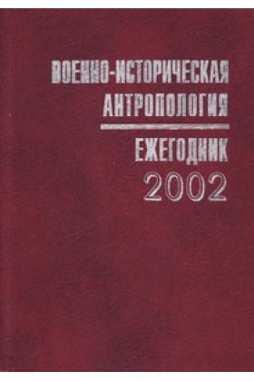 Военно-историческая антропология. Ежегодник. 2002