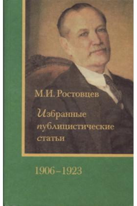 Избранные публицистические статьи. 1906–1923