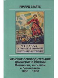 Женское освободительное движение в России: Феминизм, нигилизм и большевизм, 1860–1930