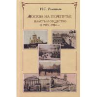 Москва на перепутье: Власть и общество в 1905–1914 гг.