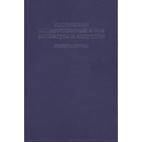 Российский государственный архив литературы и искусства. Путеводитель: Вып. 8.