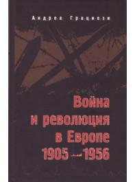 Война и революция в Европе: 1905–1956