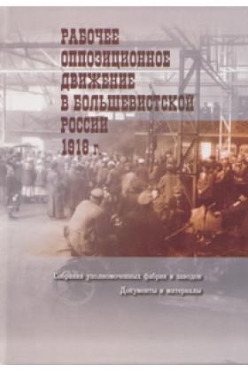Рабочее оппозиционное движение в большевистской России. 1918 г.