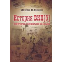 История ВКП(б) в портретах и карикатурах ее вождей