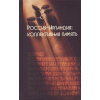 Россия — Ирландия: коллективная память. Материалы конф., 11-12 нояб., 2005, Москва