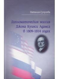 Дипломатическая миссия Джона Куинси Адамса в России в 1809–1814 годах