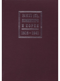 ВКП(б), Коминтерн и Корея. 1918–1941 гг.