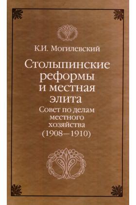 Столыпинские реформы и местная элита: Совет по делам местного хозяйства (1908–1910)