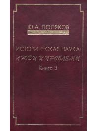Историческая наука: Люди и проблемы. Книга 3